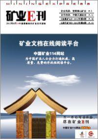 《矿业E刊》2012年9月