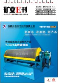 《矿业E刊》2012年11月