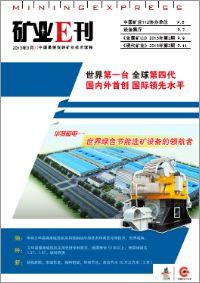 《矿业E刊》2013年3月
