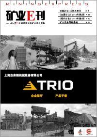 《矿业E刊》2013年5月
