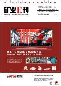 《矿业E刊》2013年6月