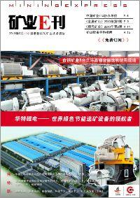 《矿业E刊》2013年8月