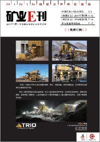 2014年1月《矿业E刊》