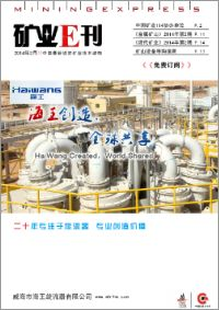 2014年2月《矿业E刊》