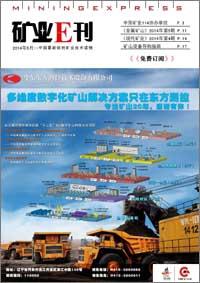 2014年第5期矿业E刊