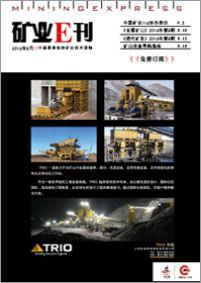 2014年第8期矿业E刊